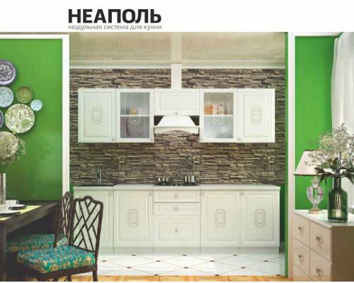 """Кухонный гарнитур """"Неаполь"""" 2600"""