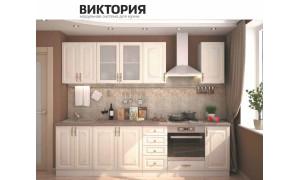 """Кухонный гарнитур """"Виктория"""" 2800"""